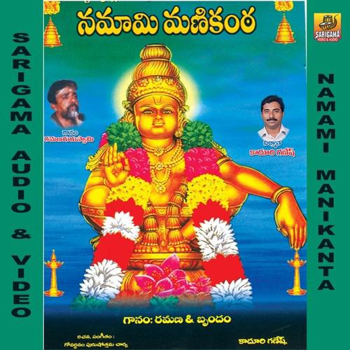 Album: Namami Manikanta