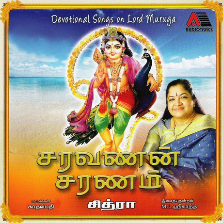 Album: Saravanan Saranam