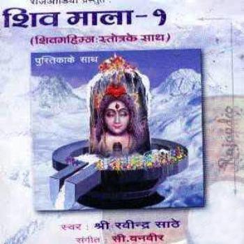 Album: Shiv Mala vol 1