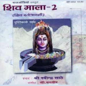 Album: Shiv Mala vol 2