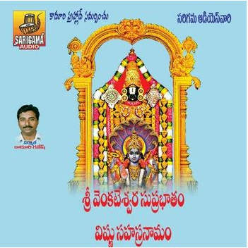 Album: Sri Venkateshwara Suprabhatham